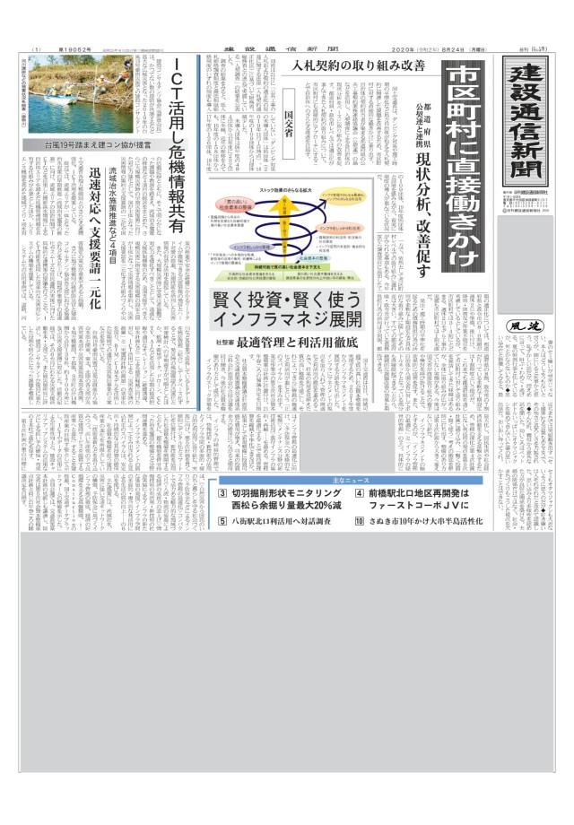 新聞 建設 通信